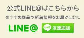 公式LINE@はこちらから
